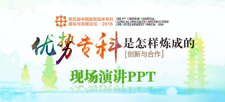 2016第五届中国医院临床专科大会