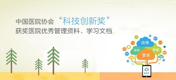 中国医院协会科技创新奖获奖文档