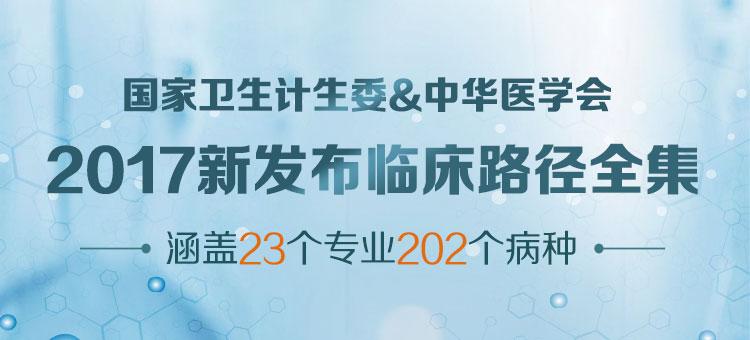 国家卫生计生委&中华医学会2017新公布临床路径全集