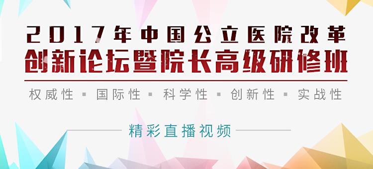 2017年中国公立医院改革创新论坛暨院长高级研修班