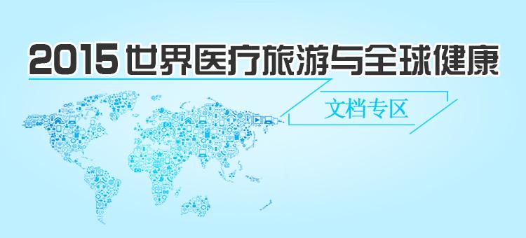 医疗旅游与全球健康文档专区