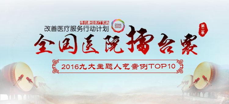 2016全国医院擂台赛第二季九大主题人气案例TOP10