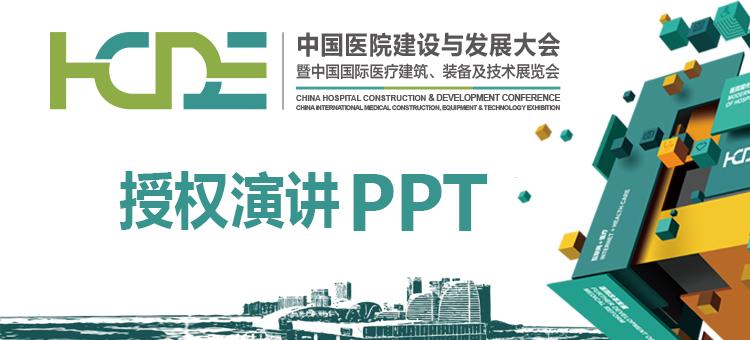 中国医院建设与发展大会