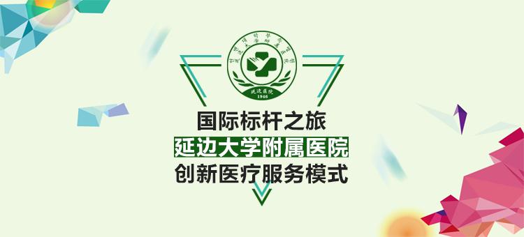 延边大学附属医院创新医疗服务模式之旅