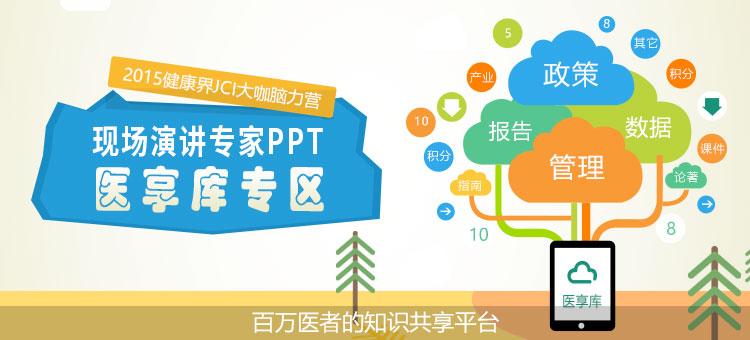 2015健康界JCI大咖脑力营