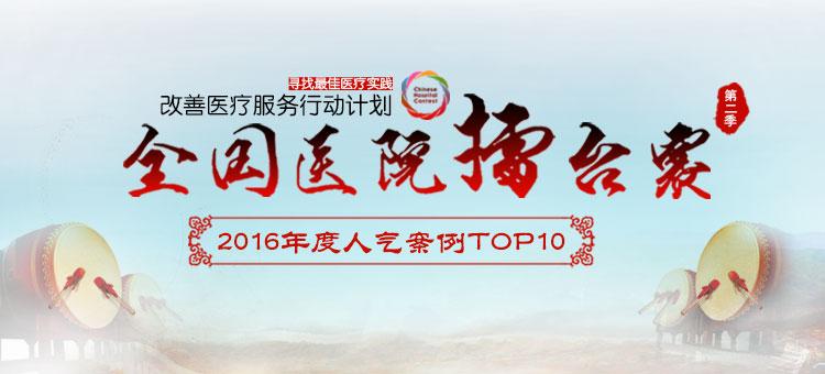 2016全国医院擂台赛年度人气案例TOP10