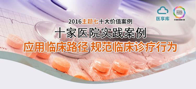 """2016全国医院擂台赛之主题七""""规范临床诊疗行为"""""""