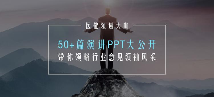 医健领域大咖50+篇演讲PPT带你领略行业意见领袖风采