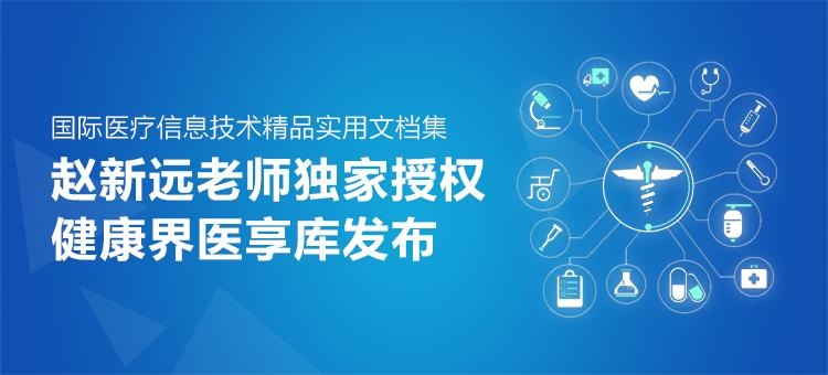 赵新远老师独家授权健康界医享库发布国际医疗信息技术精品实用文档集