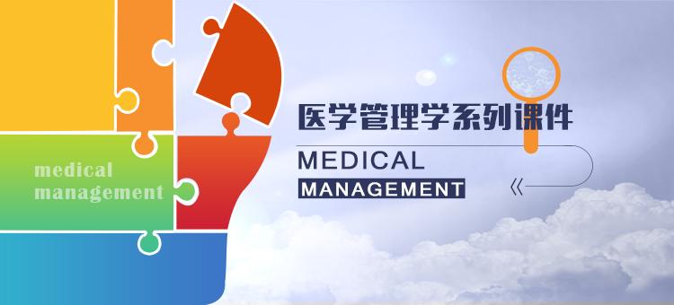 医院管理系列课件