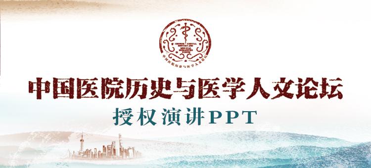 中国医院历史与医学人文论坛授权演讲PPT
