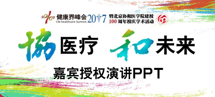 2017健康界峰会嘉宾授权演讲PPT