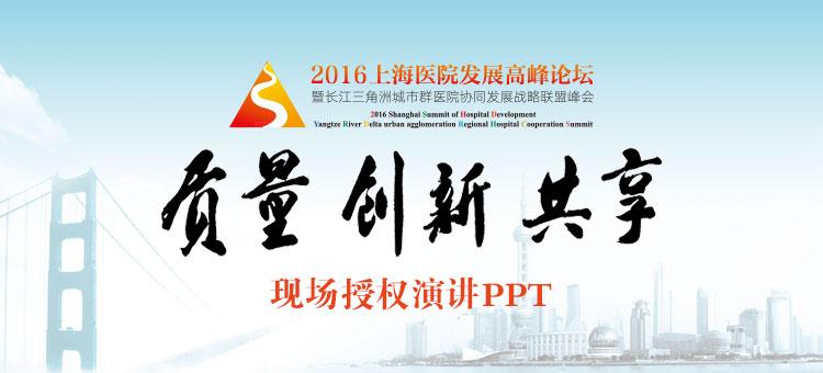 2016上海医院发展高峰论坛演讲ppt