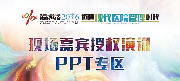 2016健康界峰会授权PPT
