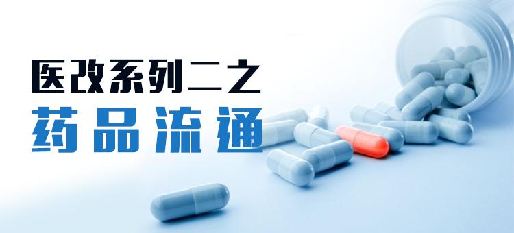 医改系列二之药品流通